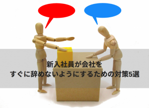 yamenai_taisaku