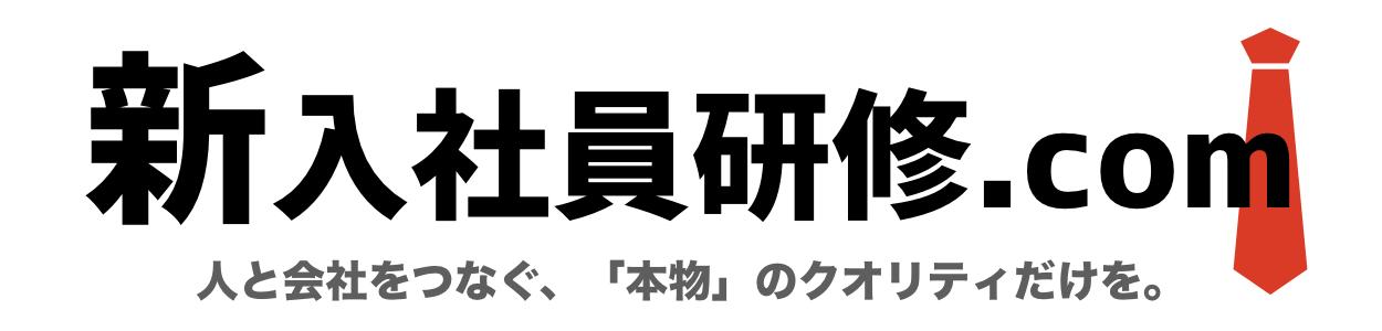 新入社員研修.com